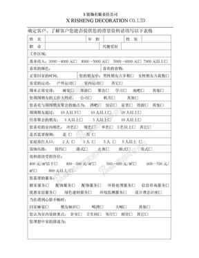装修行业 客户调查表.doc
