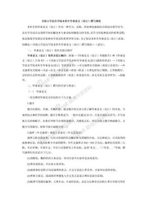 毕业论文撰写规范.doc
