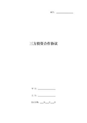 三方投资合作协议.doc