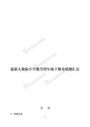 最新人教版小学数学四年级下册易错题汇总.docx