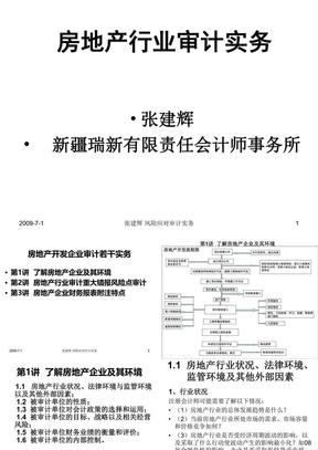 房地产行业审计实务培训.ppt
