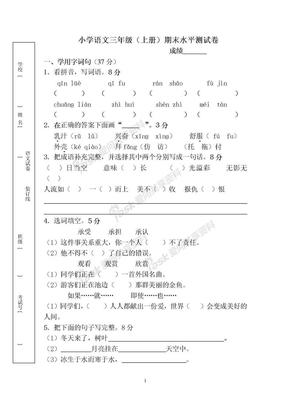 小学语文三年级上册语文试卷及答案.doc