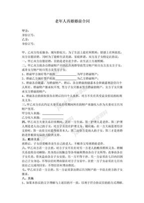 2019年新老年人再婚婚前合同.docx