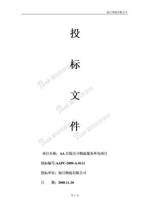 旭日物流有限公司投标书.doc