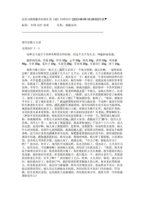 沈绍功教授临床经验汇讲妇科.doc