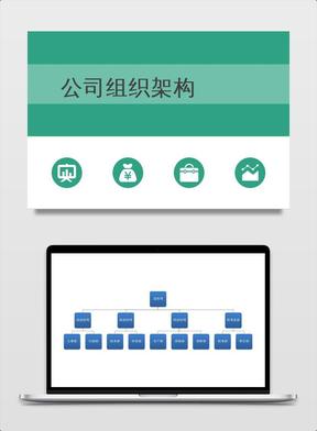 公司组织架构.xlsx