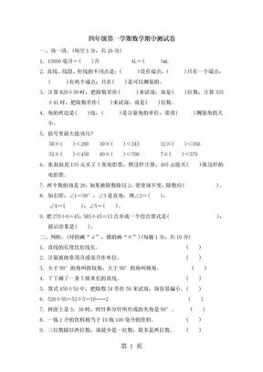 四年级上册数学期中试题测试卷_冀教版(含答案).doc