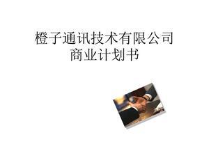 智能手机商业计划书.ppt