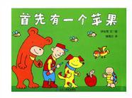 【幼儿园绘本故事PPT课件】首先有一个苹果》.ppt