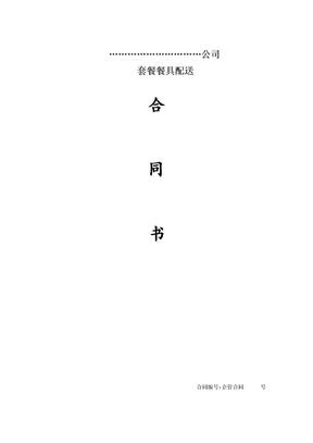合同拟定文本.doc
