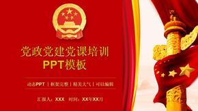 党政党建党课培训PPT模板.pptx