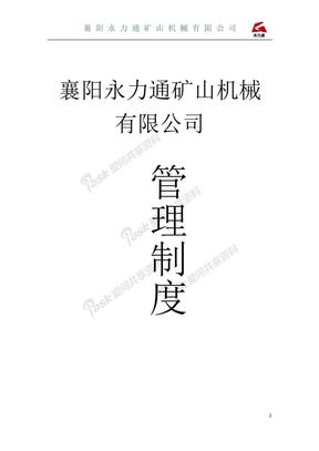 中小企业公司管理制度.doc