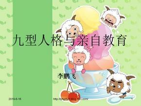 李鹏飞―九型人格与亲子教育