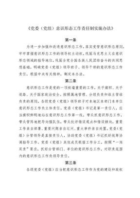 党委(党组)意识形态工作责任制实施办法.docx