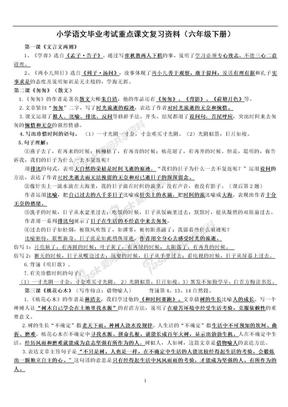 小学语文六年级下册毕业考试重点课文复习资料.doc