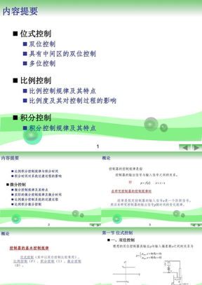 厉玉鸣第四版高职高专化工仪表及自动化第9章(修改版).pptx