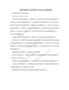 【高等教育】高等教育学历认证代理机构