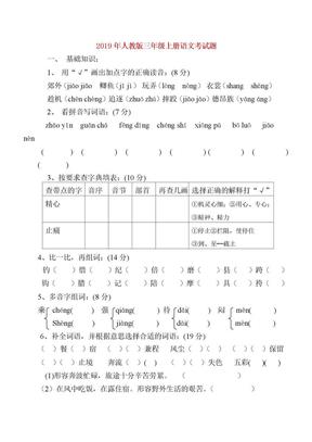 2019年人教版三年级上册语文考试题.doc