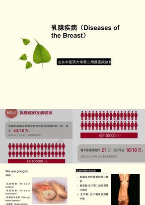 乳腺疾病.ppt