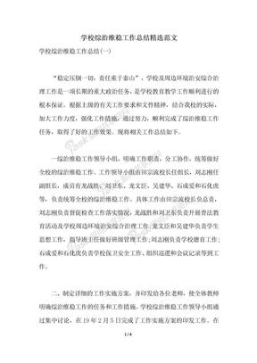 2018年学校综治维稳工作总结精选范文.docx
