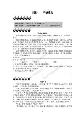 四年级语文阅读与写作训练.doc