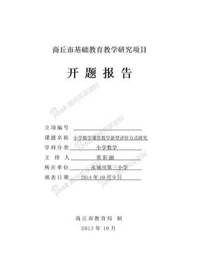 科研课题小学数学课堂教学新型评价方式研究开题报告书.doc