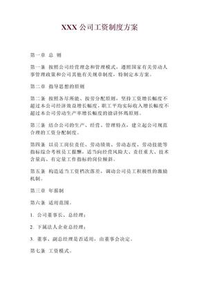 XX公司工资制度方案.doc