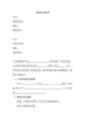 入股分红协议书.docx