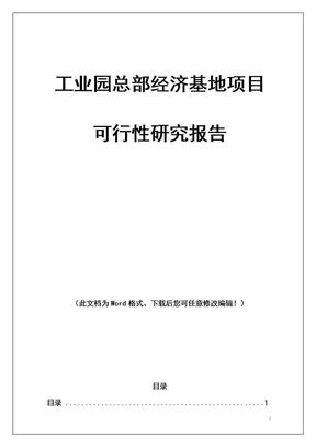 工业园总部经济基地项目可行性研究报告.doc