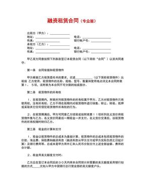 融资租赁合同专业版.pdf