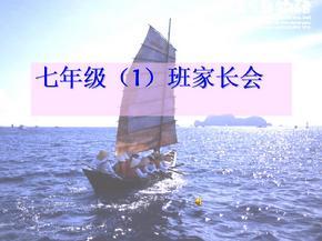 七年级家长会课件.ppt最新 (1).ppt