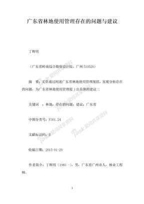 广东省林地使用管理存在的问题与建议.docx