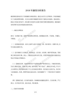 2018年廉情分析报告.docx