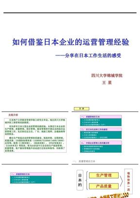 如何借鉴日本企业的运营管理经验..ppt