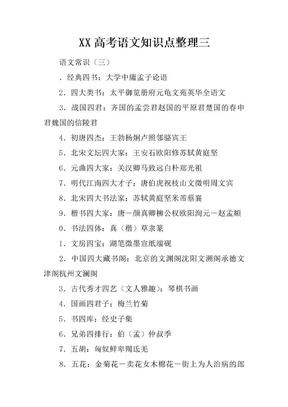 [范本]XX高考语文知识点整理三.docx