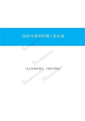2020年医院骨科护理工作计划.doc