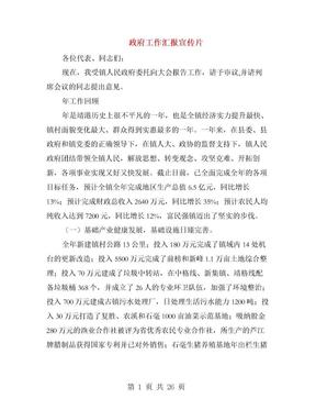 政府工作汇报宣传片(精选多篇).doc
