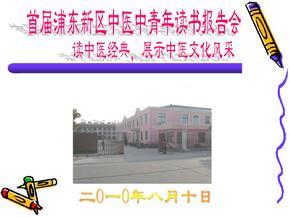 讀中醫經典精PPT課件.ppt