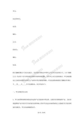 医疗器械合作合同协议书范本.docx