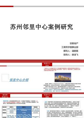 苏州邻里中心案例研究(内容详实,极具参考价值).pptx