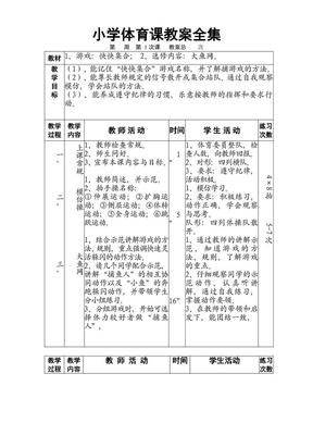 小学体育课教案全集.doc.pdf
