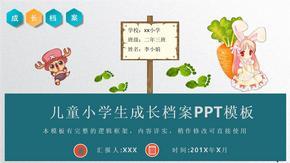 小学生个人简历升学面试PPT模板.pptx