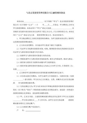 股权融资合作协议(fa财务顾问协议).doc