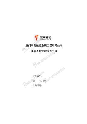 东南融通任职资格管理操作手册.doc