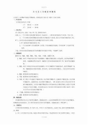 公司员工行政管理制度.doc