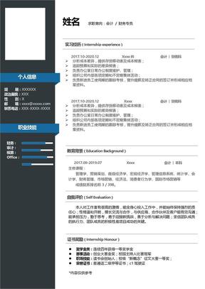 求职会计财务个人简历Word模板.docx