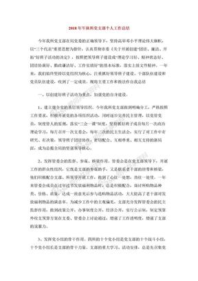 2018年军休所党支部个人工作总结.doc
