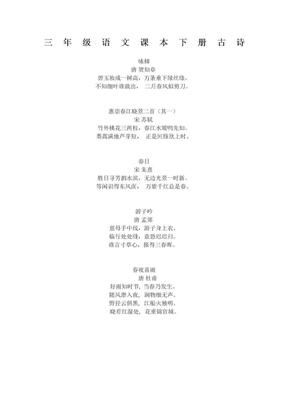 沪教版三年级语文课本下册古诗.doc