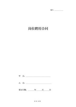 2019年岗位聘用合同协议书范本.docx