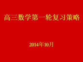 2015山东高三数学一轮复习策略(共67张PPT).ppt